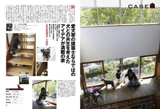 2006_犬と暮らす家vol.1_1.jpg